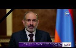 الأخبار- أرمينيا: فكرة إجراء محادثات مع أذربيجان تحت إشراف روسي سابقة لأوانها