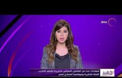 الأخبار - شهادات عدد من العاملين السابقين بالجزيرة تكشف اكاذيب القناة القطرية وموقفها المعادي لمصر