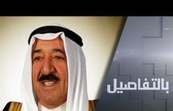وفاة أمير الكويت.. نهاية حقبة وبدء أخرى