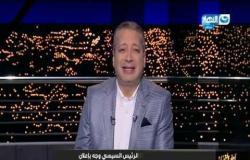 آخر النهار| تامر أمين ينعي الشيخ صباح الأحمد بكلام مؤثر - الحلقة الكاملة 29 سبتمبر 2020