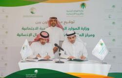 """توقيع اتفاقية تعاون بين """"الموارد البشرية"""" ومركز الملك سلمان للإغاثة"""