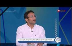 أحمد سامي: المدرب المصري مش واخد حقه في قيادة الأندية الكبيرة.. وعدم تحملهم الضغط كلام فاضي