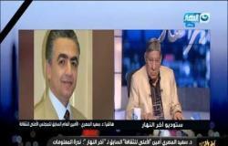 آخر النهار| د. سعيد المصري يناقش قضية انتشار الشائعات وكيفية مواجهتها