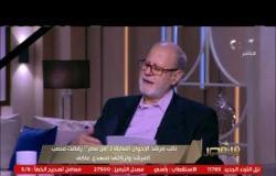 من مصر | نائب مرشد الإخوان: رفضت منصب المرشد وتركته لمهدي عاكف