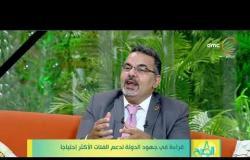 8 الصبح - قراءة في تفاصيل فكرة توسيع شبكات الحماية الإجتماعية مع د. عاطف الشبراوي