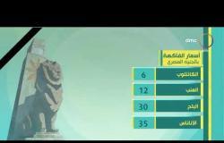 8 الصبح - أسعار الذهب والخضراوات ومواعيد القطارات بتاريخ 1/10/2020