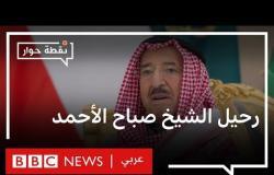 هل تتغير التوازنات في الخليج بعد رحيل الشيخ صباح الأحمد، أمير الكويت؟ | نقطة حوار