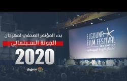 بدء المؤتمر الصحفي لمهرجان الجونة السينمائي 2020