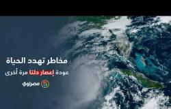 مخاطر تهدد الحياة.. عودة إعصار دلتا مرة أخرى