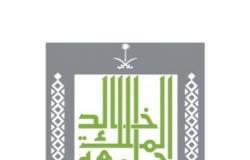 """جامعة الملك خالد تنظم ندوة """"الصحة النفسية"""" بالتعاون مع جمعية الإرشاد الأسري"""