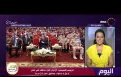 اليوم - الرئيس السيسي: الإنجاز الذي تحقق في مصر خلال 6 سنوات يساوي عمل 20 سنة