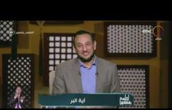 لعلهم يفقهون - الشيخ رمضان عبد المعز: البر والعدل من أفضل ما يقوم به الإنسان في حياته