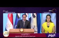 اليوم - رئيس الوزراء: الزيادة السكانية أهم التحديات التي تواجه مسيرة التنمية في مصر
