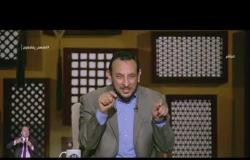 لعلهم يفقهون - الشيخ رمضان عبد المعز: القرآن الكريم أوصى باليتامى والمساكين وذوي القربى