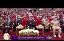 مساء dmc - الرئيس السيسي يشكر أبطال مسلسل الاختيار ويشيد بالرسالة السامية التي قدمها للجمهور في مصر