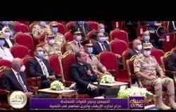 مساء dmc - الرئيس السيسي يحيي القوات المسلحة: ذراع تحارب الإرهاب وأخرى تساهم في التنمية