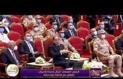 مساء dmc - الرئيس السيسي: أجيال جديدة للحروب تتعامل مع قضايانا وتحدياتنا