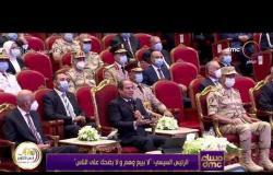 """مساء dmc - الرئيس السيسي: """" لا ببيع وهم ولا بضحك على الناس"""""""