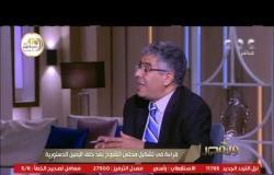 من مصر | عماد الدين حسين عضو مجلس الشيوخ يكشف تاريخ مجلس الشيوخ في مصر بمسمياته المختلفة