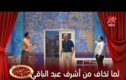 لما تخاف من أشرف عبد الباقى وأنت شغال معاه