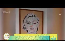 8 الصبح - أمل..فتاة توفت أمها بالسرطان فقررت أن تدعم المرضى برسم لوحات إبداعية بإستخدام الأدوية