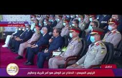 """كلمة الرئيس السيسي في حفل تخرج طلبة الكليات والمعاهد العسكرية """"دفعة أكتوبر 2020"""""""