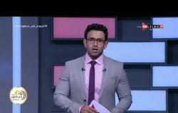 جمهور التالتة - حلقة الإثنين 19/10/2020 مع الإعلامى إبراهيم فايق - الحلقة الكاملة
