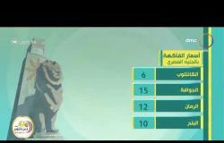 8 الصبح - أسعار الذهب والخضراوات ومواعيد القطارات بتاريخ 20/10/2020