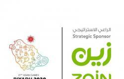 """""""زين السعودية"""" راعٍ استراتيجي لحملة الرياض 2030 لاستضافة الألعاب الآسيوية"""