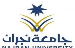 بالاتصال المرئي.. جامعة نجران تطلق برامج تدريبية وتوعوية بالأمن السيبراني