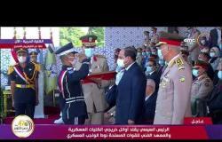 تغطية خاصة - الرئيس السيسي يقلد أوائل خريجي الكليات والمعاهد العسكرية نوط الواجب العسكري