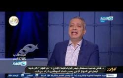 آخر النهار| د. هاني محمود يكشف تفاصيل إنتقال الحكومة للعاصمة الإدارية