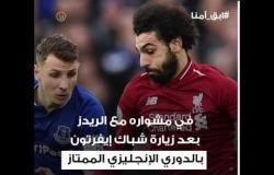 الحقيقة وراء .. حذاء صلاح الذهبي الجديد وعلم مصر