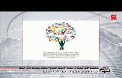 """مؤسسة الأمير محمد بن سلمان """"مسك الخيرية"""" تختم مسابقة كأس العالم لريادة الأعمال بفوز 5 مشاريع ناشئة"""