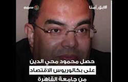 رحالة المؤسسات الدولية.. من هو محمود محي الدين ممثل مصر الجديد بصندوق النقد؟