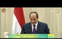8 الصبح - الرئيس السيسي يؤكد التطلع لمزيد من المشروعات الاستراتيجية بين مصر وقبرص واليونان