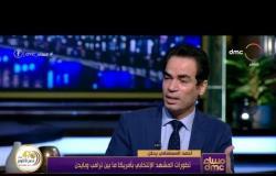 مساء dmc - أحمد المسلماني يحلل الدين والسياسة في الانتخابات الأمريكية