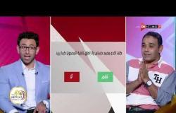 جمهور التالتة - إجابات ك. سمير عثمان على أسئلة السبورة.. الأهلي والزمالك أقوى من اتحاد الكرة