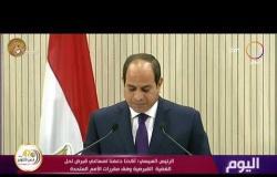 """اليوم - الرئيس السيسي في قمة """"مصر وقبرص واليونان"""": لا تسامح مع الدول الداعمة للإرهاب"""