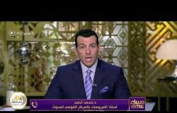 """مساء dmc - """"التعليم العالي"""": بدء تجارب لقاح كورونا المصري قريبا"""
