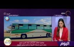 """اليوم - """"اليوم"""" يناقش دور الإعلام المصري في بث الوعي ودعم التنمية"""