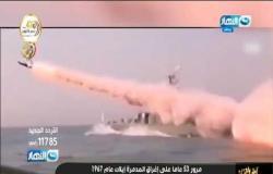 كل عام وقواتنا البحرية المصرية بألف خير بمناسبة عيدها السنوي وذكرى اغراق المدمرة ايلات .