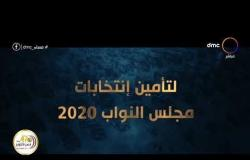 مساء dmc - استعدادات وزارة الداخلية لتأمين الانتخابات البرلمانية