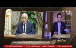 من مصر | تحذيرات مجلس الوزراء من الموجة الثانية لفيروس كورونا