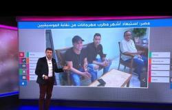 استبعاد أشهر مطرب مهرجانات في مصر من عضوية نقابة الموسيقيين