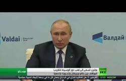 بوتين : نظم التسلح الروسية تكفل أمن البلاد