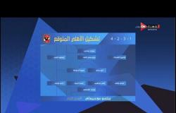 ملعب ONTime - التشكيل المتوقع للأهلي والوداد في مباراة إياب نصف نهائي أفريقيا