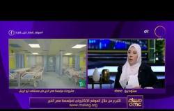 """مساء dmc - افتتاح وحدتي علاج السكر والجراحات المتخصصة بمستشفى أبو الريش من """"مصر الخير"""""""
