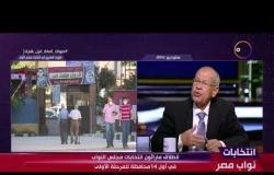 انتخابات نواب مصر - أحمد عبد الرحمن: سيكون هناك تعاون كامل بين مجلس الشيوخ والنواب في كافة الدراسات