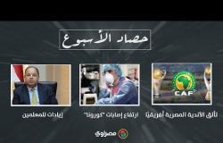 """حصاد الأسبوع: تألق الأندية المصرية أفريقيًا وارتفاع إصابات """"كورونا"""" وزيادات للمعلمين"""